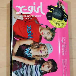 X-girl - エックスガール雑誌
