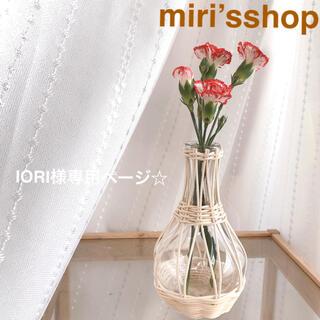 ラタンフラワーベース IORI様専用ページ(花瓶)