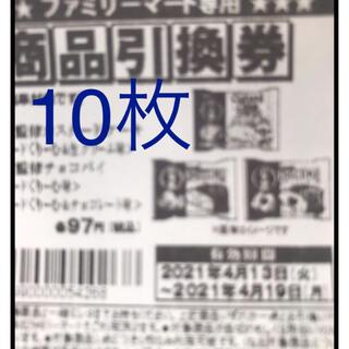 ファミリーマート引換券 チョコパイ 10枚