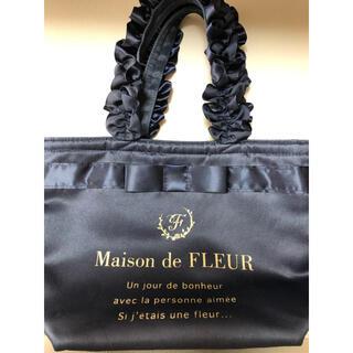 メゾンドフルール(Maison de FLEUR)の値下げ!!Maison de FLEUR トートバッグS(トートバッグ)