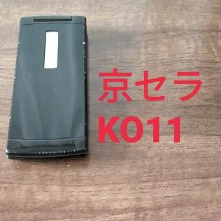 キョウセラ(京セラ)のau ガラケー 京セラ kyocera KO11 初期化済 動作確認済(携帯電話本体)