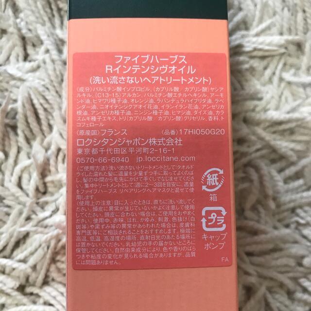 L'OCCITANE(ロクシタン)の【新品未使用】ロクシタン ファイブハーブス Rインテンシヴオイル 50ml コスメ/美容のヘアケア/スタイリング(オイル/美容液)の商品写真