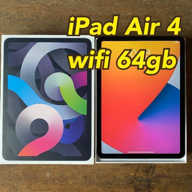 Apple(アップル)の① 10.9インチ iPad Air 4th  wifi 64gb スマホ/家電/カメラのPC/タブレット(タブレット)の商品写真