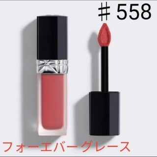 Dior - ほぼ新品!ルージュディオールフォーエバーリキッド 558