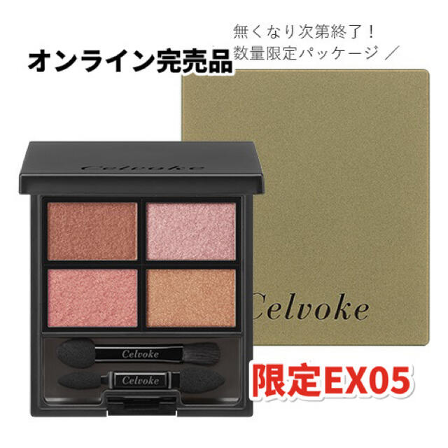 Celvoke ヴォランタリーベイシス アイパレットEX05 コスメ/美容のベースメイク/化粧品(アイシャドウ)の商品写真