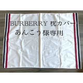 BURBERRY - BURBERRY  ピロケース 枕カバー 大判