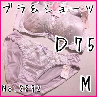 ブラ&ショーツセットD75          No.8892(ブラ&ショーツセット)