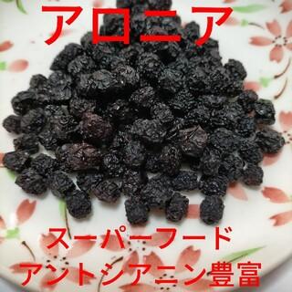 【スーパーフード】セミドライアロニア新潟県産(アントシアニン豊富♪)33g×2個(野菜)