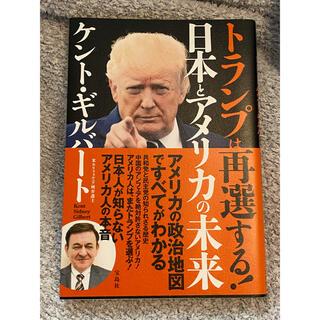 タカラジマシャ(宝島社)のトランプは再選する!日本とアメリカの未来(人文/社会)