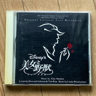 ディズニー(Disney)の劇団四季 美女と野獣 CD(その他)