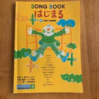a❤︎様専用☆SONG BOOK ピアノ楽譜 3冊セット 新沢としひこ(童謡/子どもの歌)