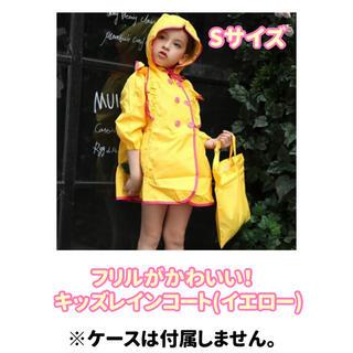 キッズフリルレインコートA(イエローSサイズ)(傘)