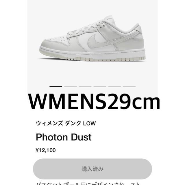 NIKE(ナイキ)のNIKE DUNK LOW PHOTON DUST ウィメンズ29cm メンズの靴/シューズ(スニーカー)の商品写真