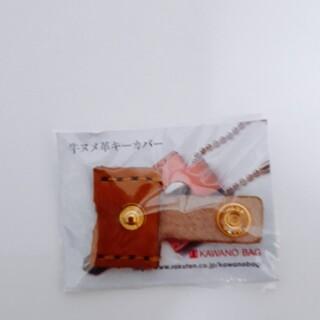 キーカバー ヌメ革(キーホルダー)