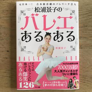 チャコット(CHACOTT)の【4/15発売 新品未読】松浦景子のバレエあるある(趣味/スポーツ/実用)