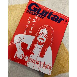Guitar magazine (ギターマガジン) 2019年 05月号 雑誌(楽譜)