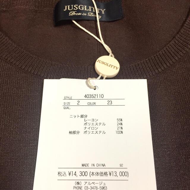 JUSGLITTY(ジャスグリッティー)の新品 ジャスグリッティー チュール プリーツ袖 ニット プルオーバー レディースのトップス(ニット/セーター)の商品写真