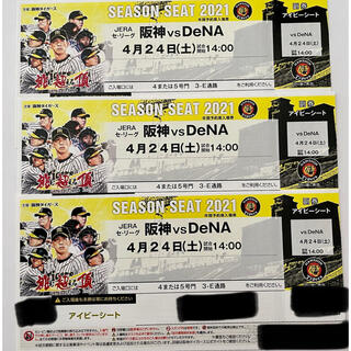 ハンシンタイガース(阪神タイガース)の阪神 vs De NA 4月24日(土) 甲子園 アイビーシート チケット3枚(野球)