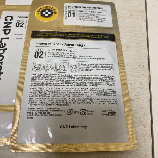 CNP(チャアンドパク)のCNP プロポリス マスク 4枚セット コスメ/美容のスキンケア/基礎化粧品(パック/フェイスマスク)の商品写真