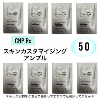 CNP - CNP Rx  スキンカスタマイジングアンプル 50枚