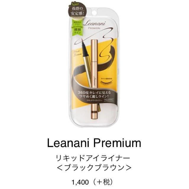 【2本セット】ブラウン レアナニ  リキッド 茶 リキッドアイライナー コスメ/美容のベースメイク/化粧品(アイライナー)の商品写真