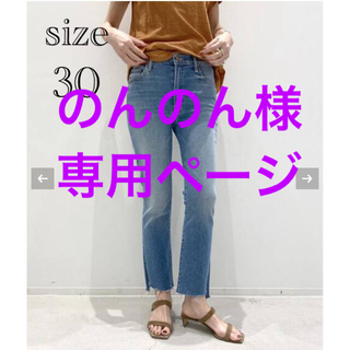 L'Appartement DEUXIEME CLASSE - INSIDER CROP STEP FRAY size30 新品タグ付き 試着無
