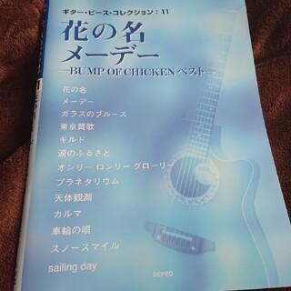 楽譜♪BUMP OF CHICKENベスト(ポピュラー)