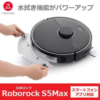 Roborock ロボロック S5Max ブラック