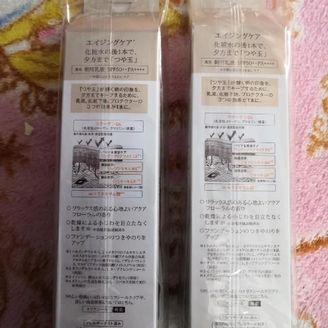 ELIXIR(エリクシール)のエリクシール デーケアレボリューションT+ 2本セット コスメ/美容のスキンケア/基礎化粧品(乳液/ミルク)の商品写真