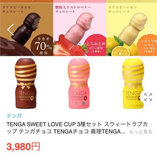 TENGA テンガ 2021年バレンタインデー限定チョコレート(菓子/デザート)