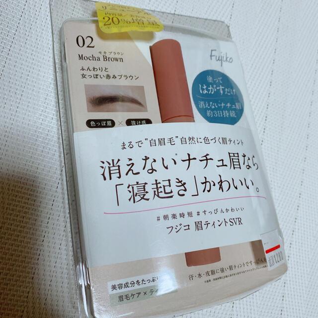 Fujiko 02 モカブラウン リニューアル 20%増量 フジコ 眉ティント コスメ/美容のベースメイク/化粧品(アイブロウペンシル)の商品写真