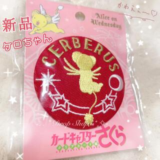 コウダンシャ(講談社)の𓊆 新品希少 ケロベロス 刺繍缶バッチ 𓊇 (キャラクターグッズ)