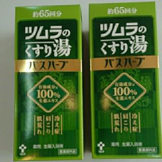 ツムラ(ツムラ)のツムラのくすり湯 650ml×2本セット(入浴剤/バスソルト)