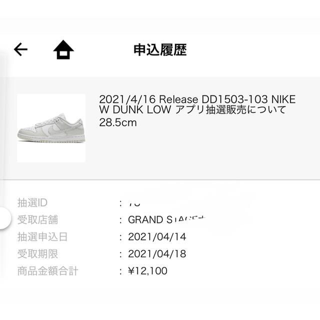 NIKE(ナイキ)の28.5 Dunk Low Photon Dust メンズの靴/シューズ(スニーカー)の商品写真