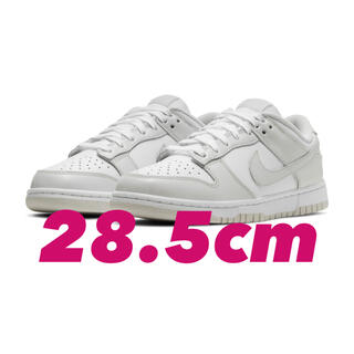 NIKE - 28.5 Dunk Low Photon Dust