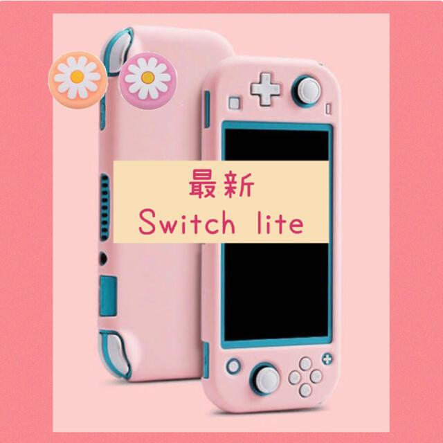 【ガラスフィルム】♡Switch lite カバー スイッチライトケース♡⭐︎ エンタメ/ホビーのゲームソフト/ゲーム機本体(その他)の商品写真