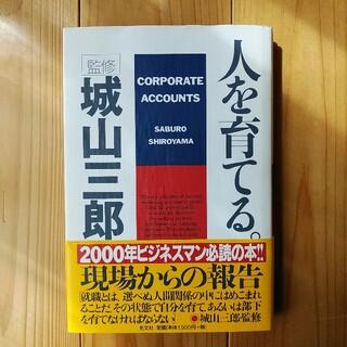 コウブンシャ(光文社)の人を育てる。 Corporate accounts 城山三郎監修 光文社(ビジネス/経済)
