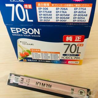 エプソン(EPSON)のEPSON 純正インクカートリッジ(PC周辺機器)
