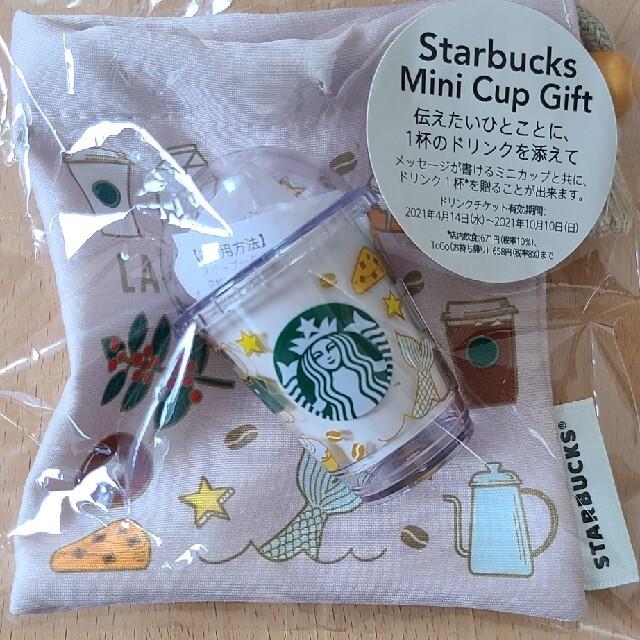 Starbucks Coffee(スターバックスコーヒー)のスターバックス ミニカップ ギフト インテリア/住まい/日用品のインテリア小物(小物入れ)の商品写真