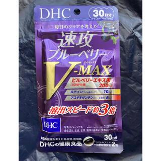 DHC - DHC 速攻ブルーベリー V-MAX ブイマックス 30日分
