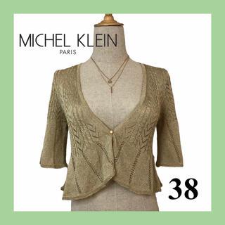 ミッシェルクラン(MICHEL KLEIN)のMICHEL KLEIN PARIS/ミッシェルクラン ボレロ カーディガン(カーディガン)