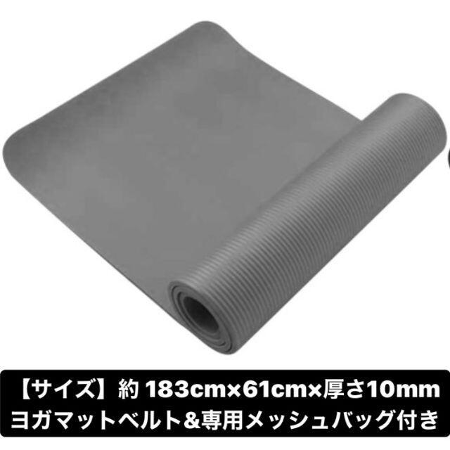 グレー ヨガマット10mm/ ベルト収納キャリングケース付き  スポーツ/アウトドアのトレーニング/エクササイズ(ヨガ)の商品写真