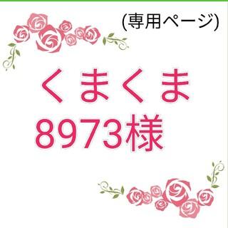 志野焼 九谷焼 箸置き(食器)