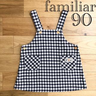 ファミリア(familiar)の【美品】familiar ファミリア レトロ ギンガムチェック ワンピース 90(ワンピース)