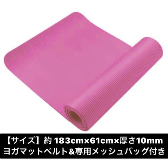 ピンク ヨガマット10mm/ ベルト収納キャリングケース付き  スポーツ/アウトドアのトレーニング/エクササイズ(ヨガ)の商品写真