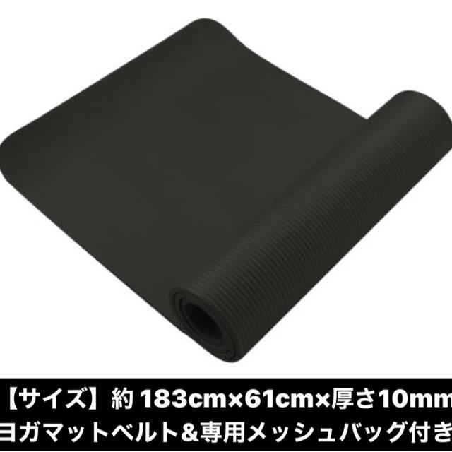 黒 ヨガマット10mm/ ベルト収納キャリングケース付き  スポーツ/アウトドアのトレーニング/エクササイズ(ヨガ)の商品写真