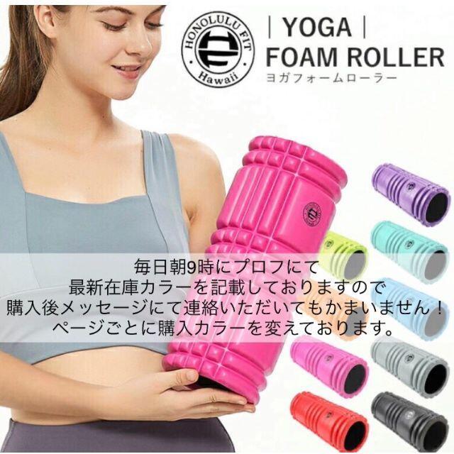スカイブルー フォームローラー/筋膜リリースローラー/33cm スポーツ/アウトドアのトレーニング/エクササイズ(ヨガ)の商品写真