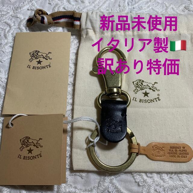 IL BISONTE(イルビゾンテ)の【新品未使用イタリア製】イルビゾンテ キーリング キーホルダー メンズのファッション小物(キーホルダー)の商品写真
