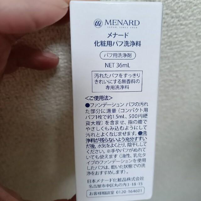 MENARD(メナード)のメナード化粧用パフ洗浄料 コスメ/美容のベースメイク/化粧品(その他)の商品写真