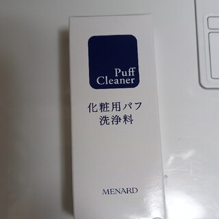 MENARD - メナード化粧用パフ洗浄料